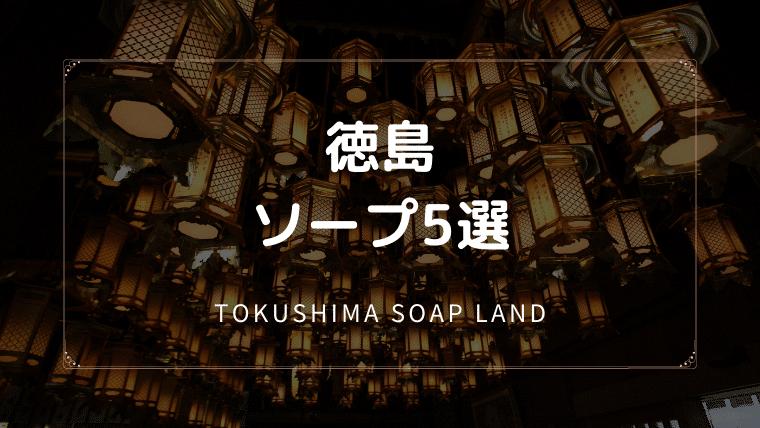 徳島のソープ5選