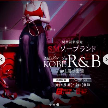 福原ソープ 神戸R&B