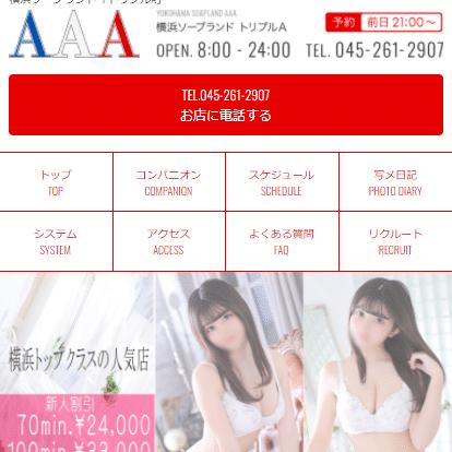 横浜ソープ AAA