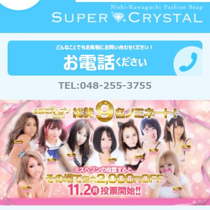 西川口ソープ スーパークリスタル