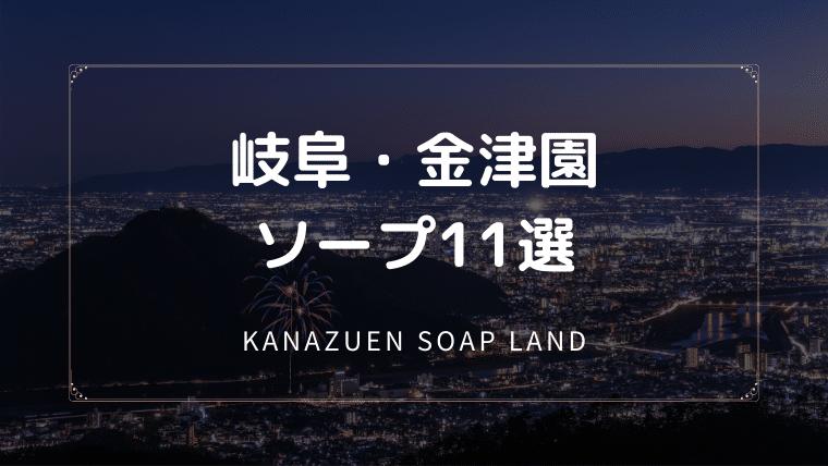 岐阜・金津園のソープ11選