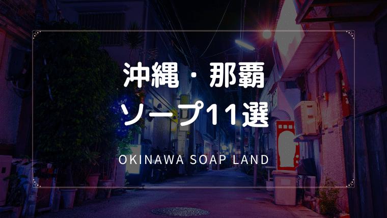 沖縄・那覇のソープ11選