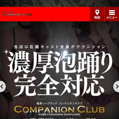 福原ソープ コンパニオンクラブ