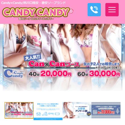 西川口ソープ Candy×Candy