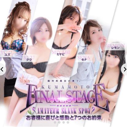 熊本ソープ 熊本FINAL STAGE
