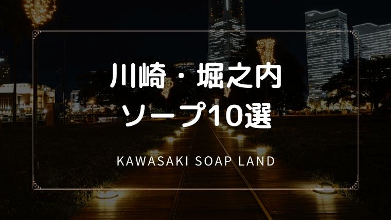川崎・堀之内のソープ10選