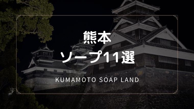 熊本のソープ11選