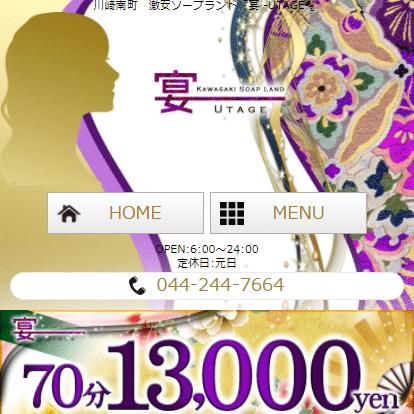 川崎 ソープ 宴