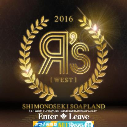 下関ソープ R's west