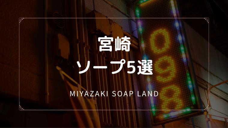 宮崎のソープ5選