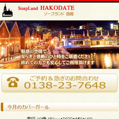 函館ソープ ソープランド函館