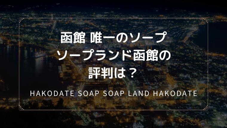 函館のソープ