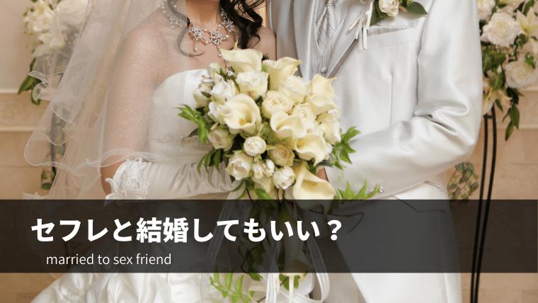 セフレと結婚