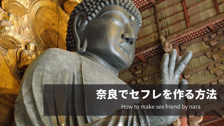 奈良でセフレを作る方法