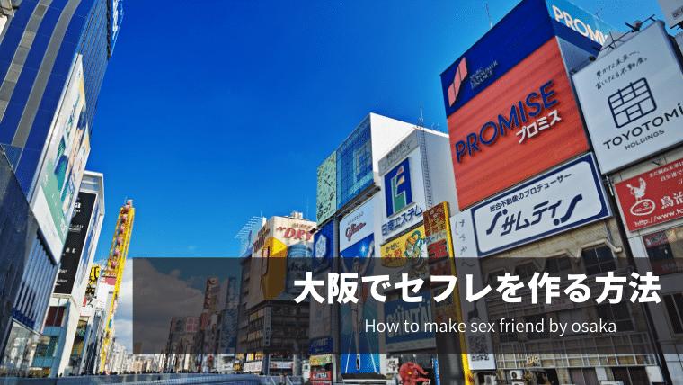 大阪でセフレを作る方法