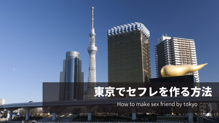 東京でセフレを作る方法