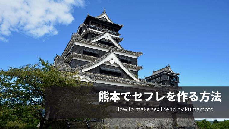 熊本でセフレを作る方法