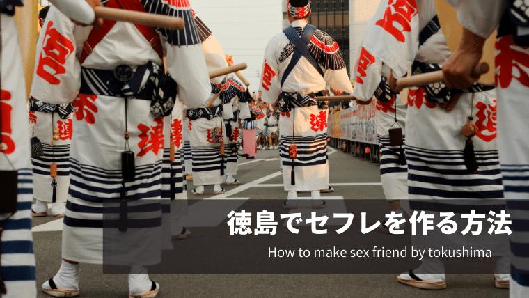 徳島でセフレを作る方法
