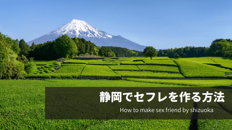 静岡でセフレを作る方法
