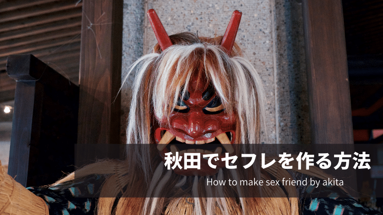 秋田でセフレを作る方法