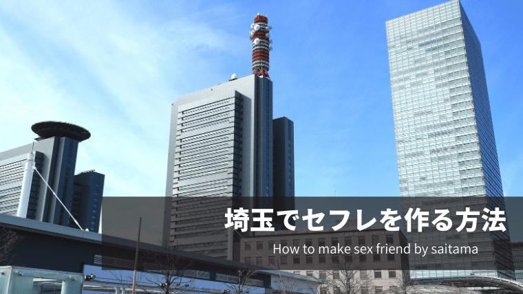 埼玉でセフレを作る方法