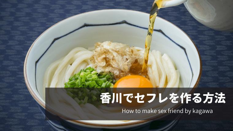 香川でセフレを作る方法