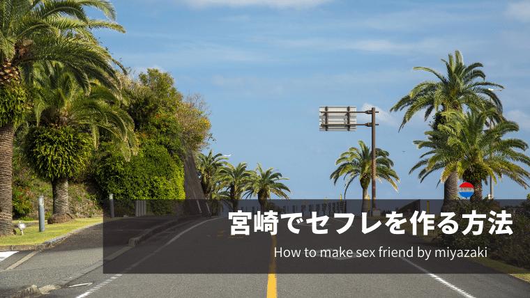 宮崎でセフレを作る方法