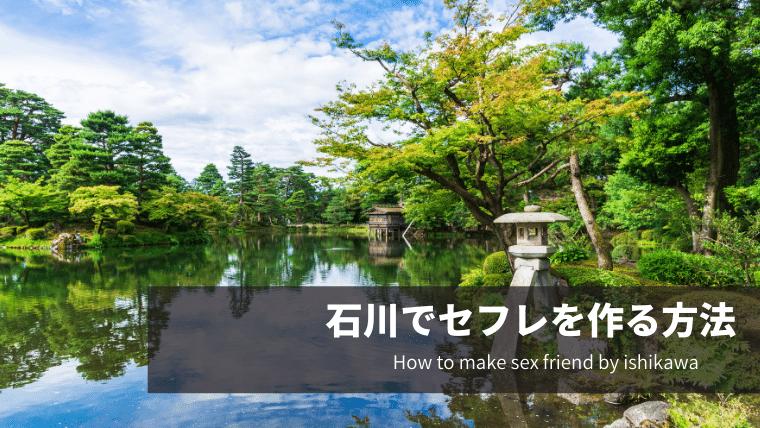石川でセフレを作る方法