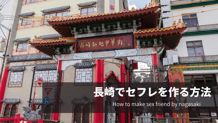 長崎でセフレを作る方法