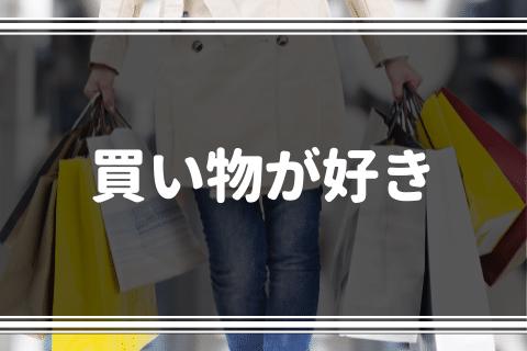 買い物が好き